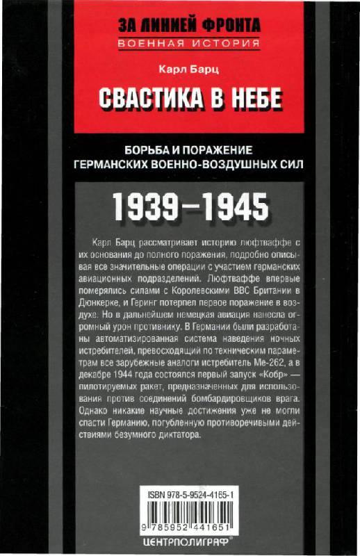 Иллюстрация 32 из 32 для Свастика в небе. Борьба и поражение германских военно-воздушных сил. 1939-1945 гг. - Карл Барц | Лабиринт - книги. Источник: Юта