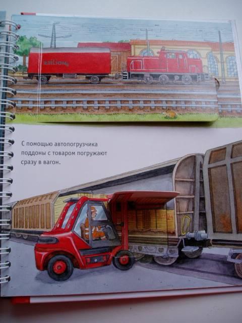 Иллюстрация 11 из 17 для Железная дорога - Андреа Эрне   Лабиринт - книги. Источник: Стич