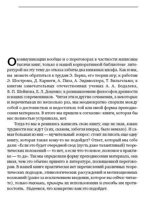 Иллюстрация 1 из 3 для Манипуляции в деловых переговорах: Практика противодействия (+ DVD) - Стацевич, Гуленков, Сорокина | Лабиринт - книги. Источник: Joker