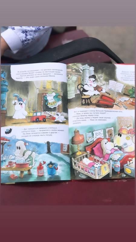 Иллюстрация 59 из 65 для Вот Ужас! - Куннас, Куннас | Лабиринт - книги. Источник: Алешкова  Екатерина