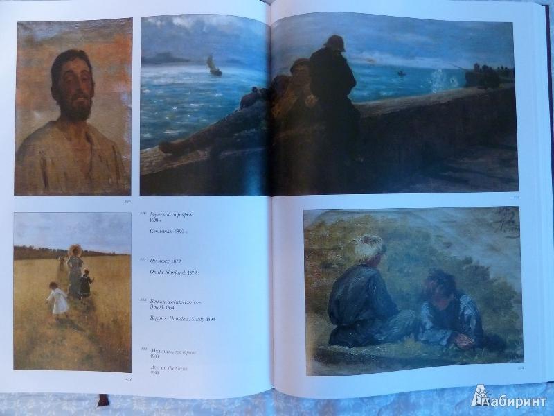 Иллюстрация 14 из 15 для Илья Репин - Татьяна Пономарева   Лабиринт - книги. Источник: Kvaki