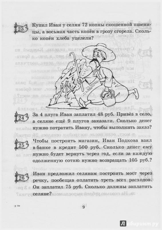 Иллюстрация 1 из 8 для Купец Иван Подкова. Задачи с экономическим содержанием. 4 класс - Марк Беденко   Лабиринт - книги. Источник: liana13