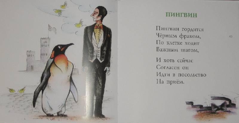 Иллюстрация 20 из 21 для Зоосад - Игорь Карде | Лабиринт - книги. Источник: Трухина Ирина