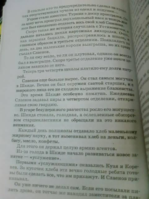 Иллюстрация 18 из 19 для Республика ШКИД - Белых, Пантелеев | Лабиринт - книги. Источник: lettrice