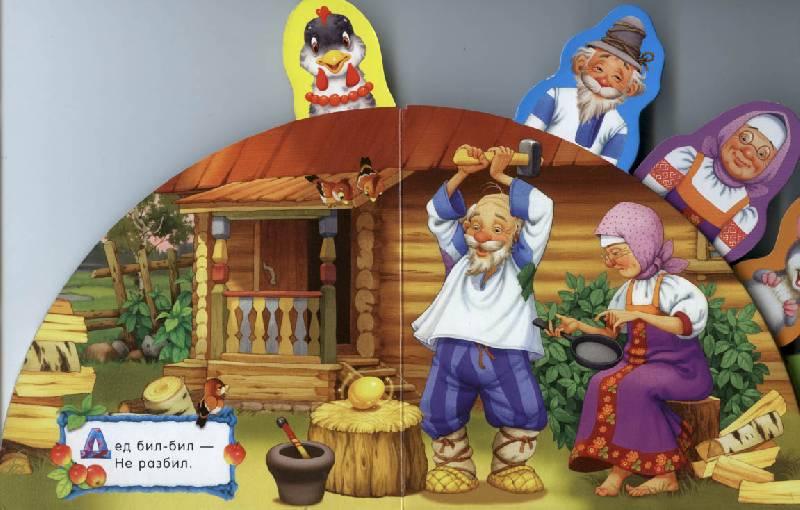 Иллюстрация 19 из 22 для Сказки-закладки. Курочка Ряба | Лабиринт - книги. Источник: Татьяна