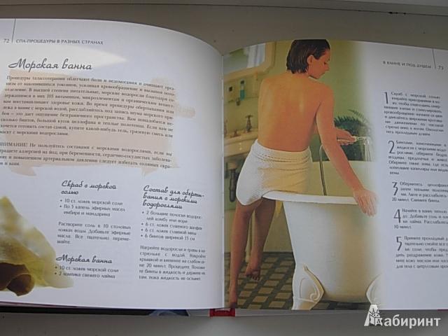 Иллюстрация 1 из 13 для В стиле SPA. Маски, кремы и средства для ванн, сохраняющие здоровье, красоту и внутреннюю гармонию - Сюзанна Марриотт | Лабиринт - книги. Источник: Читательница.