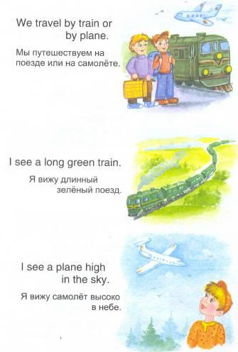 Иллюстрация 3 из 5 для Учимся и путешествуем - Людмила Белина | Лабиринт - книги. Источник: muss