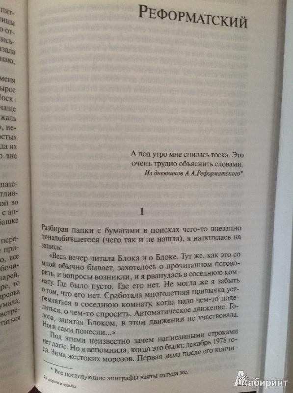 Иллюстрация 8 из 11 для Дороги и судьбы - Наталья Ильина   Лабиринт - книги. Источник: olkahn