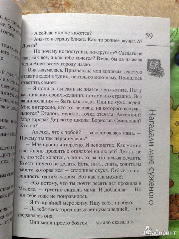 Иллюстрация 2 из 4 для Нагадали мне суженого - Наталья Андреева   Лабиринт - книги. Источник: PCHELKAN