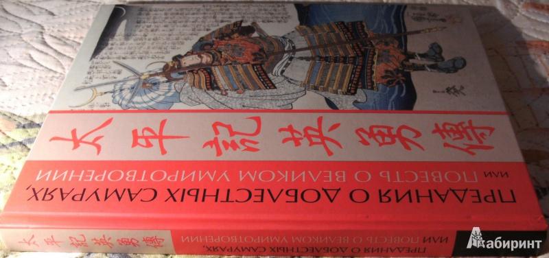 Иллюстрация 2 из 14 для Предания о доблестных самураях, или Повесть о великом умиротворении в гравюрах Итиюсая Куниёси   Лабиринт - книги. Источник: Комаров Владимир