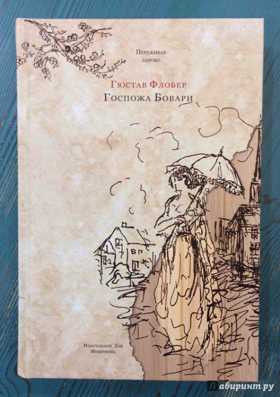 Иллюстрация 22 из 37 для Госпожа Бовари. Провинциальные нравы - Гюстав Флобер | Лабиринт - книги. Источник: R.O.S.S.
