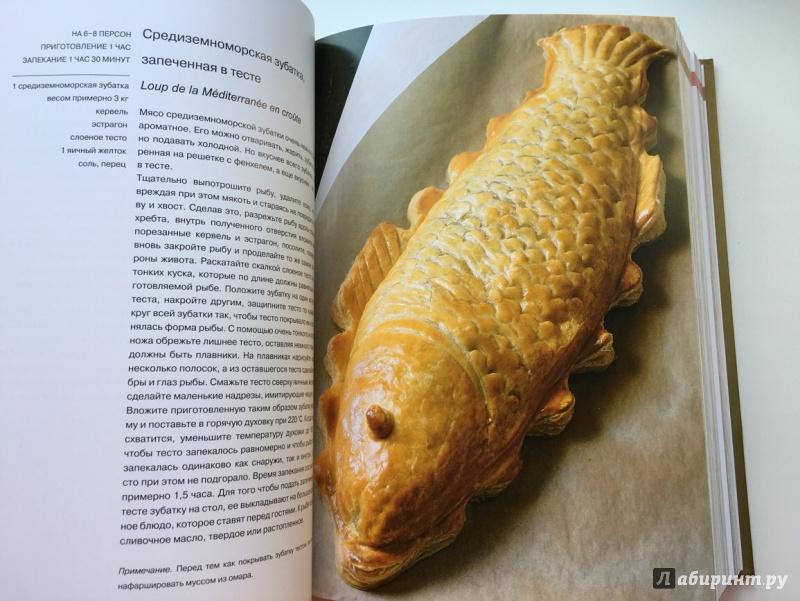 бокюз поль золотая коллекция рецептов книги фото