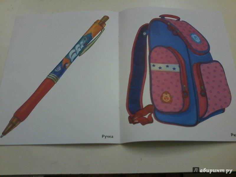 Школьные принадлежности будущего картинки и рисунки для детей