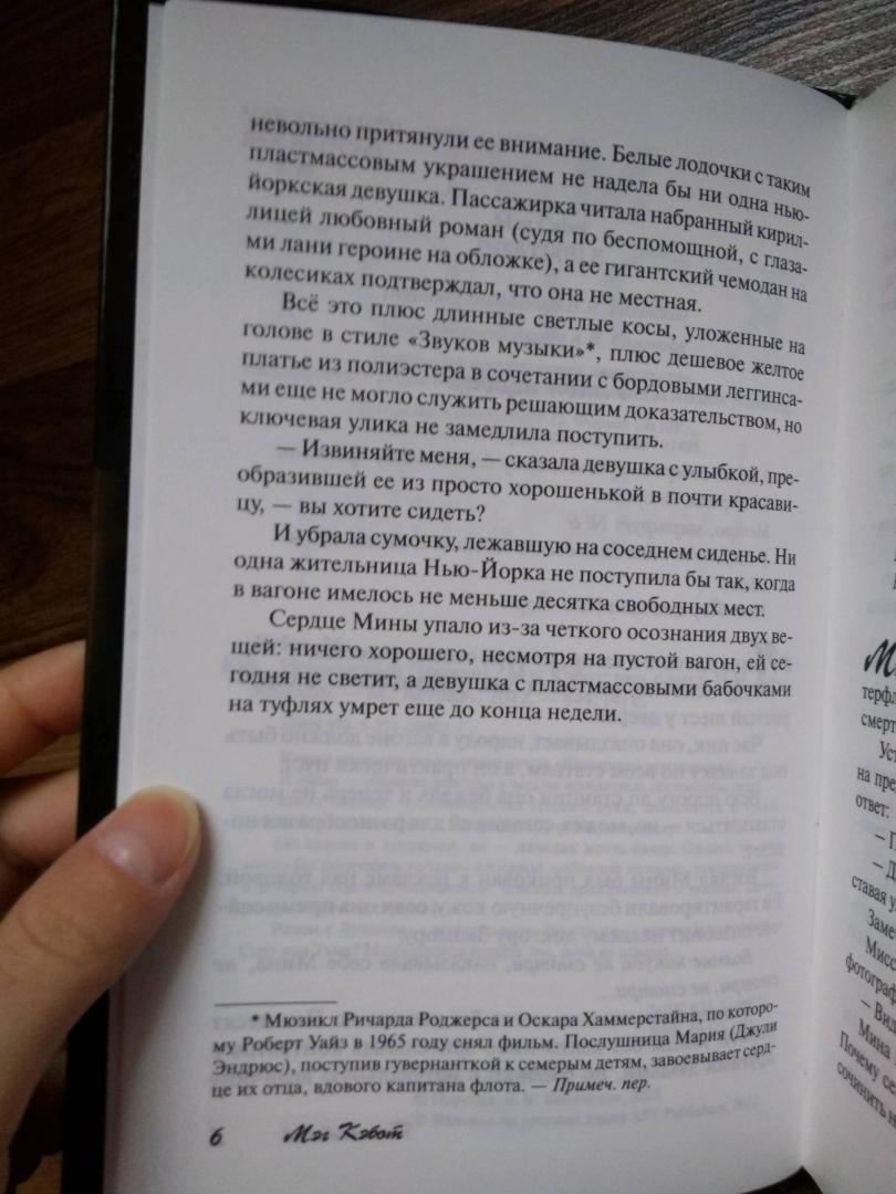 Иллюстрация 15 из 20 для Ненасытный - Мэг Кэбот | Лабиринт - книги. Источник: Щепотина Любовь