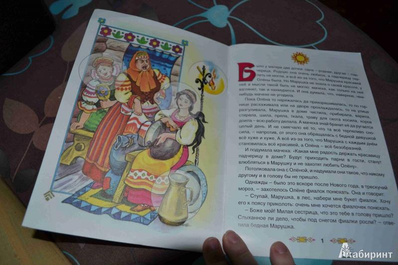 Иллюстрация 3 из 27 для Двенадцать месяцев | Лабиринт - книги. Источник: Любовь Савичева