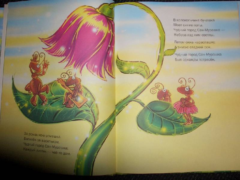 Иллюстрация 1 из 6 для Чудный город Сан-Мурашка: Стихи - Алла Тер-Акопян   Лабиринт - книги. Источник: sher