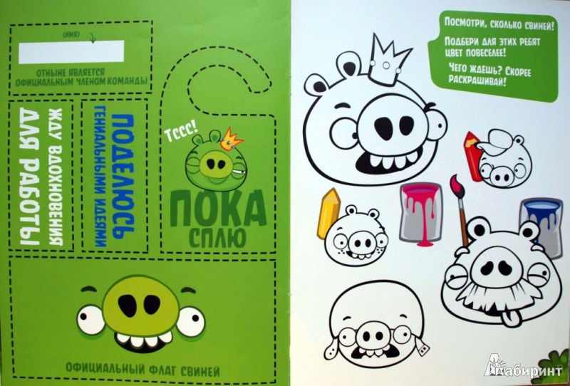 Иллюстрация 5 из 12 для Свинские приключения. Книга со стикерами   Лабиринт - книги. Источник: Телицына  Ольга