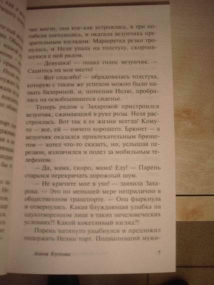 Иллюстрация 5 из 7 для Мой любимый склочный босс - Алина Кускова | Лабиринт - книги. Источник: gekky_N