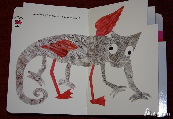 Иллюстрация 12 из 13 для Мечтательный хамелеон - Эрик Карл | Лабиринт - книги. Источник: КНИЖНОЕ ДЕТСТВО