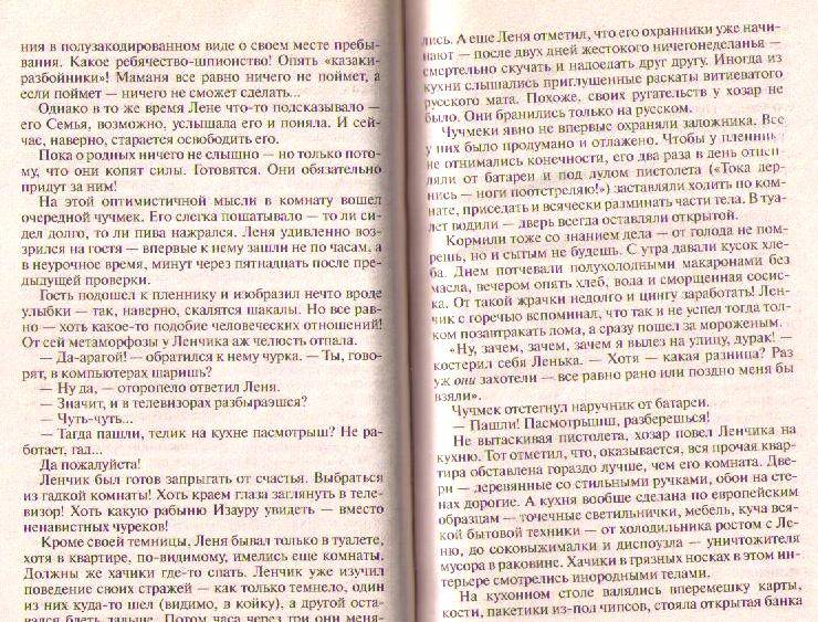 Иллюстрация 1 из 3 для Дамы убивают кавалеров: Роман - Литвинова, Литвинов   Лабиринт - книги. Источник: In@