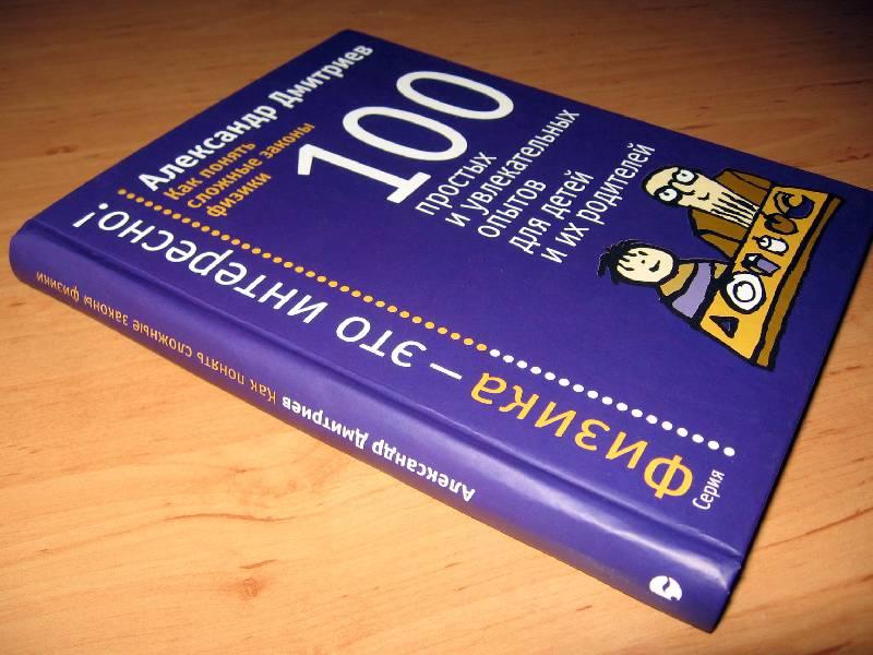 Иллюстрация 22 из 33 для Как понять сложные законы физики. 100 простых и увлекательных опытов для детей и их родителей - Александр Дмитриев | Лабиринт - книги. Источник: Red cat ;)