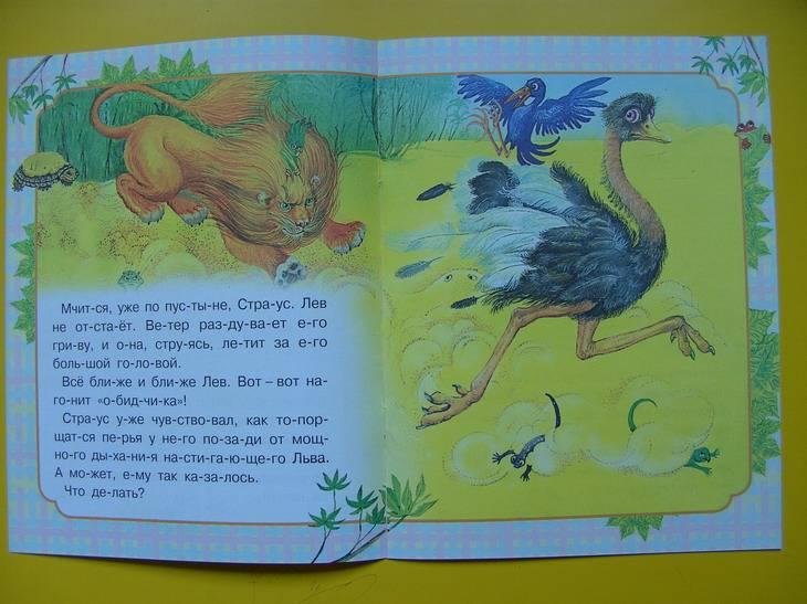 Иллюстрация 1 из 3 для Погоня: Сказка - Альберт Иванов | Лабиринт - книги. Источник: мама малыша