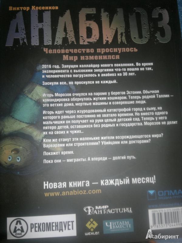 Иллюстрация 3 из 5 для Анабиоз: Мигранты - Виктор Косенков   Лабиринт - книги. Источник: Федосеев  Савва Игоревич