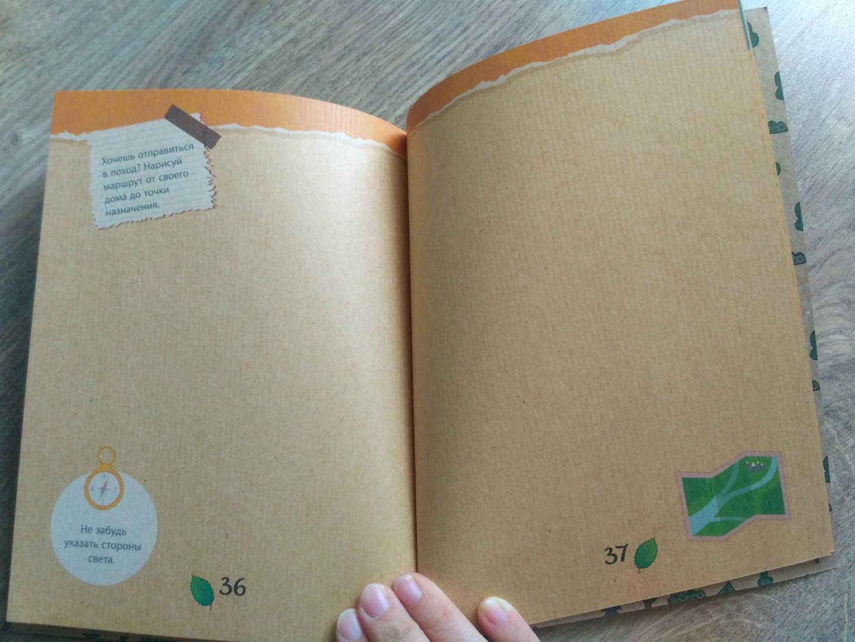 Иллюстрация 6 из 11 для Спасти лес! | Лабиринт - книги. Источник: Чертухина  Лиана