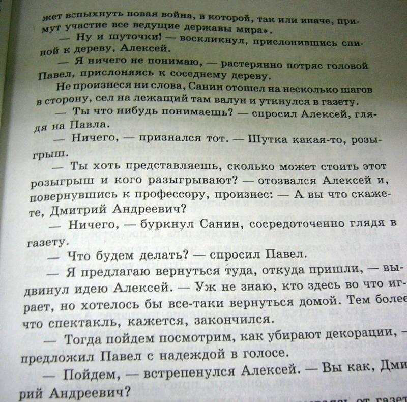 Иллюстрация 2 из 3 для Враги. Противостояние - Дмитрий Шидловский   Лабиринт - книги. Источник: Nika
