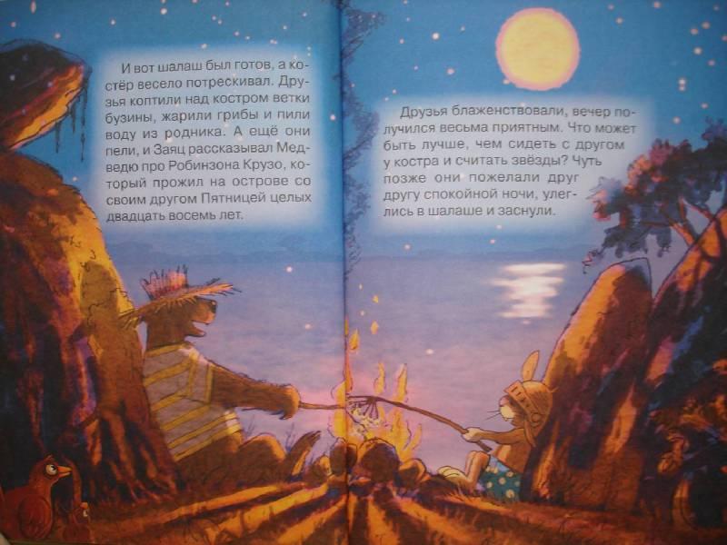 Иллюстрация 22 из 48 для Сокровище Острова Бузины - Валько | Лабиринт - книги. Источник: Сорокина  Лариса