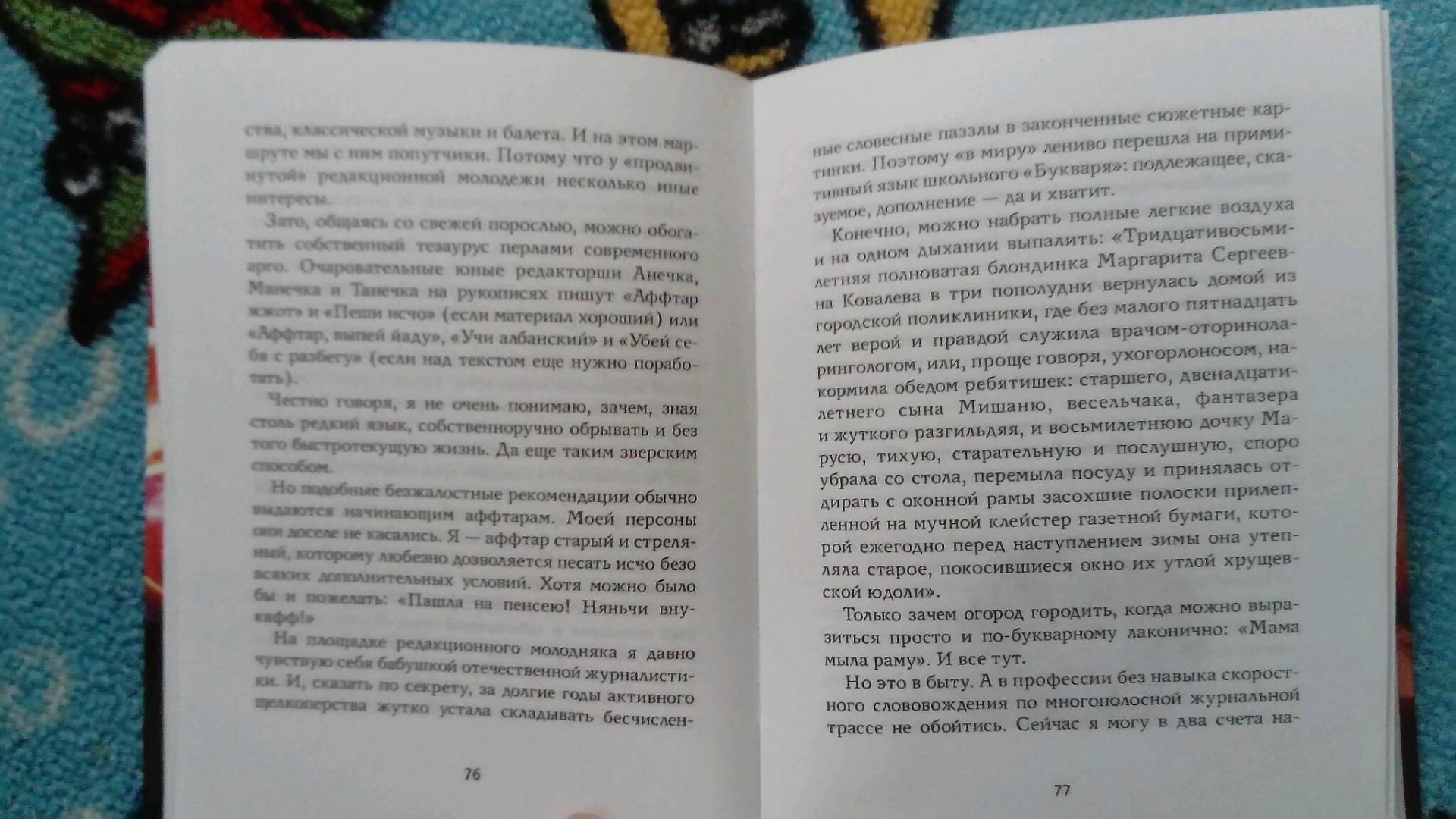 Иллюстрация 3 из 15 для Илиади: Книга песен - Марта Петрова | Лабиринт - книги. Источник: Эльвира Якупова