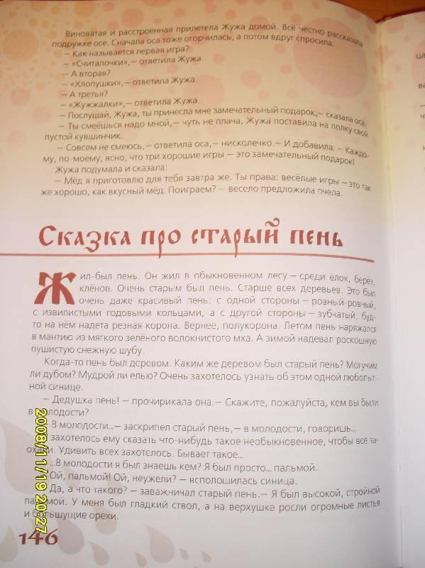Иллюстрация 7 из 43 для Сказки для добрых сердец - Наталья Абрамцева | Лабиринт - книги. Источник: Марта