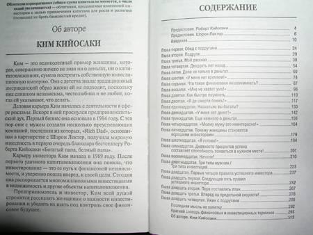 Иллюстрация 1 из 8 для Богатая женщина - Ким Кийосаки | Лабиринт - книги. Источник: Черкашин Алексей Валерьевич
