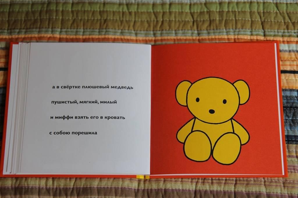 Иллюстрация 12 из 14 для День рождения Миффи - Дик Брюна | Лабиринт - книги. Источник: Елена_Т