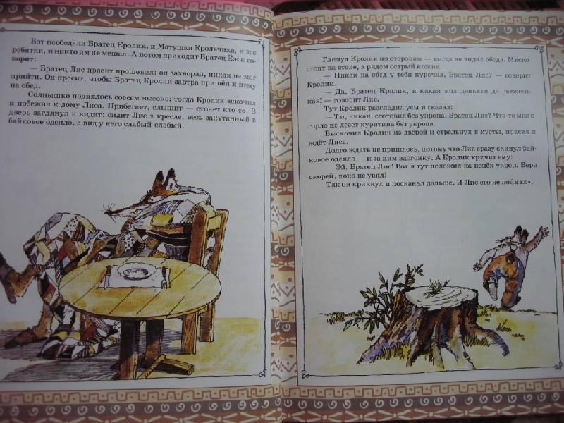Иллюстрация 8 из 26 для Сказки дядюшки Римуса - Джоэль Харрис | Лабиринт - книги. Источник: Синявина Ольга Анатольевна