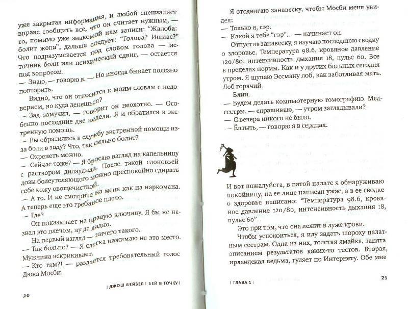 Иллюстрация 3 из 5 для Бей в точку - Джош Бейзел | Лабиринт - книги. Источник: Zhanna
