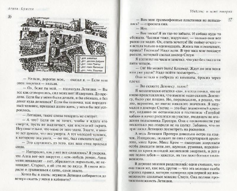 Иллюстрация 10 из 15 для Убийство в доме викария - Агата Кристи | Лабиринт - книги. Источник: Zhanna