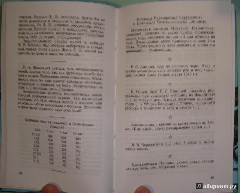 Иллюстрация 13 из 20 для Великое и трагическое. Ленинград 1941-1942 - Дмитрий Каргин   Лабиринт - книги. Источник: '