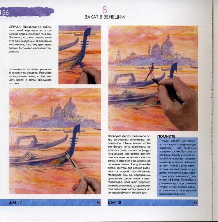 Иллюстрация 1 из 2 для Рисуем цветными карандашами - Джон Барбер | Лабиринт - книги. Источник: * Ольга *