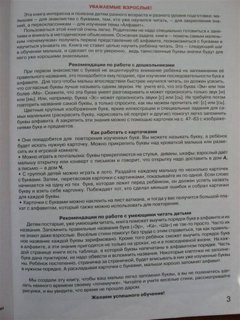 Иллюстрация 1 из 18 для Азбука для самых маленьких: Учебное пособие - Наталья Тегипко   Лабиринт - книги. Источник: Юта