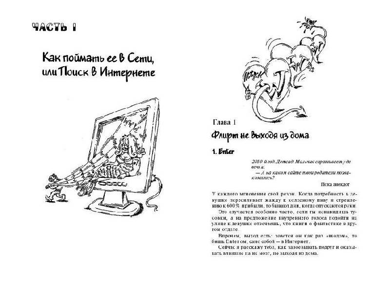 Иллюстрация 1 из 3 для Как поймать ее в Сети - Мих Романоff | Лабиринт - книги. Источник: Папи.рус