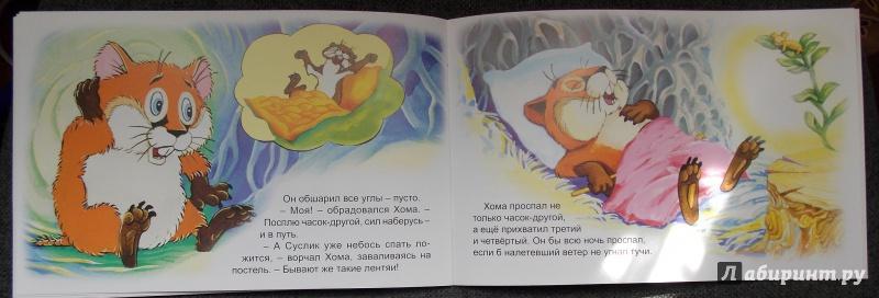 Иллюстрация 31 из 47 для Как Хома на дальнее поле за рощу ходил - Альберт Иванов | Лабиринт - книги. Источник: Sweet mama