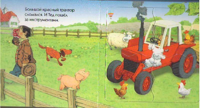 Иллюстрация 6 из 10 для 2+ Большой красный трактор (книга с пазлами) | Лабиринт - книги. Источник: magnolia