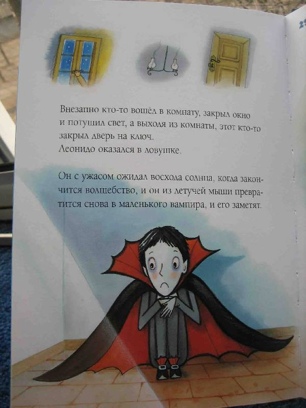 Иллюстрация 22 из 25 для Вампиренок из Бомарцо - Армидо Бранка | Лабиринт - книги. Источник: Трухина Ирина