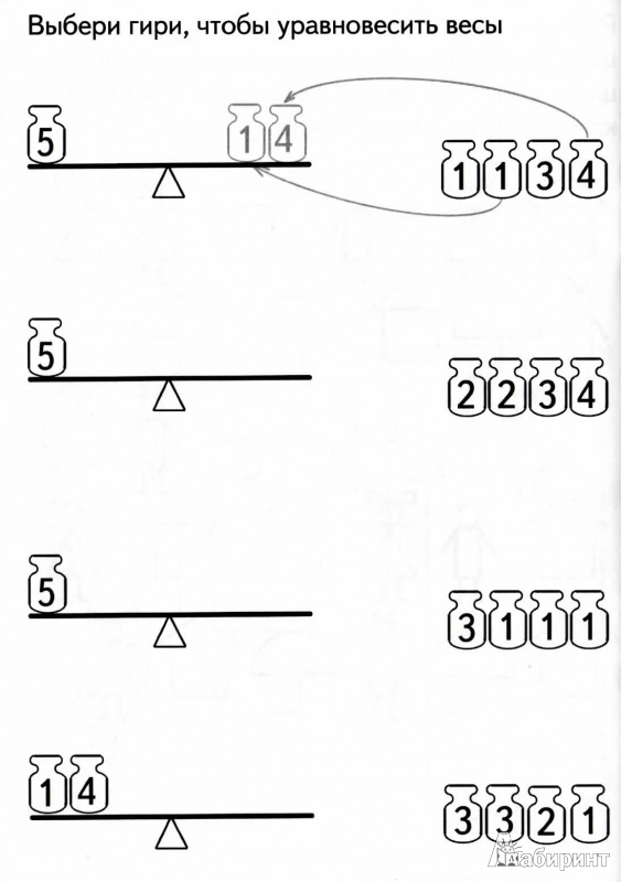 Иллюстрация 13 из 22 для ПЯТЬ - состав числа - И. Медеева | Лабиринт - книги. Источник: TNadin