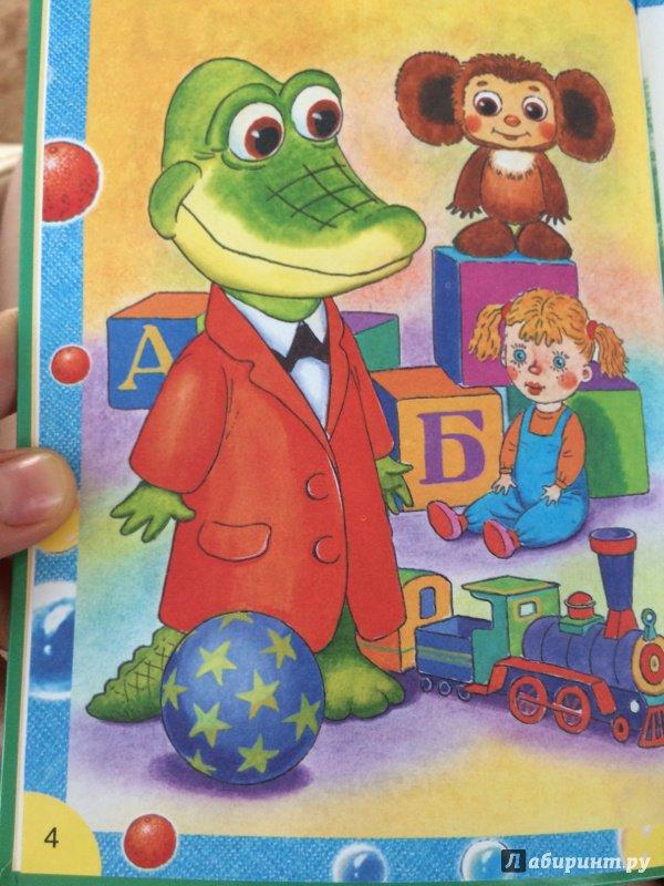 Сказка крокодил гена и его друзья с картинками