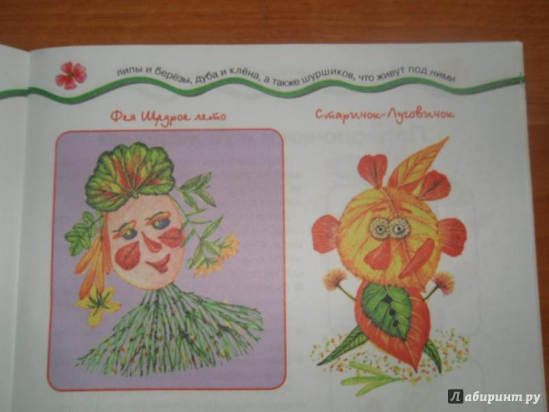 Иллюстрация 14 из 22 для Мастерилка № 7. Листья, травы, семена. Аппликация из листьев - Татьяна Рогаткина | Лабиринт - книги. Источник: Мама чуда