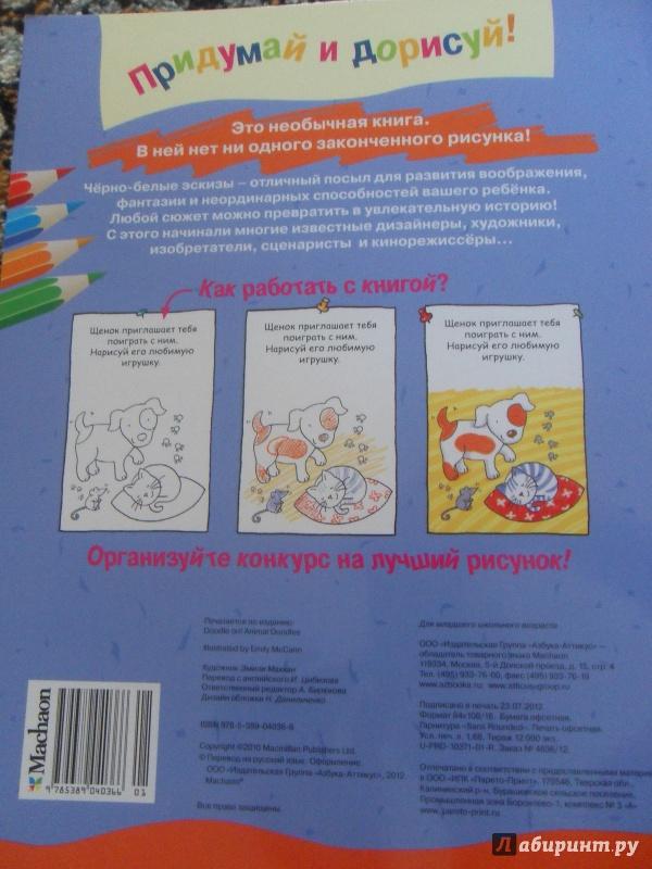 Иллюстрация 5 из 27 для Книга детского творчества. Домашние питомцы - Смрити Прасадам-Холлз   Лабиринт - книги. Источник: knigolyub