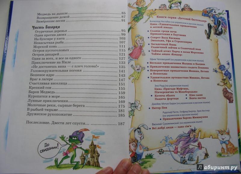 Иллюстрация 12 из 16 для Приключения Барона Мюнхаузена. Полная версия | Лабиринт - книги. Источник: Мазухина Анна Сергеевна