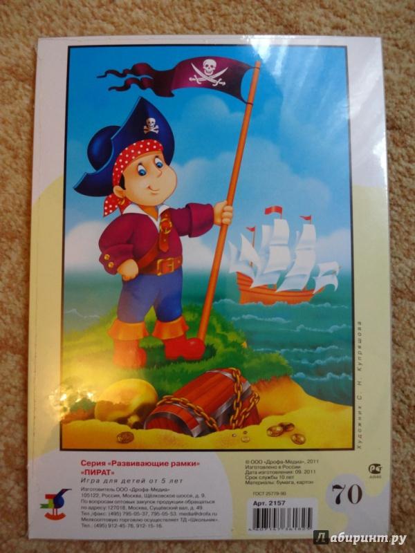 "Иллюстрация 2 из 2 для Развивающие рамки. ""Пират"" (2157)   Лабиринт - игрушки. Источник: Nюша"